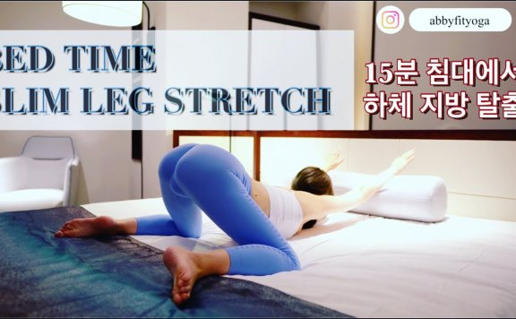 【vlog】15 分钟睡前伸展修身家庭瑜伽锻炼