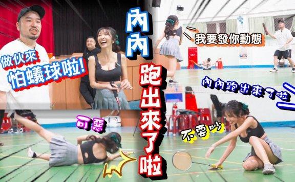 【vlog】道具网球赛