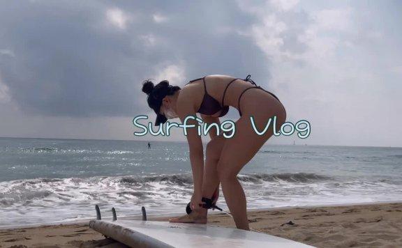 【vlog】冲浪练习